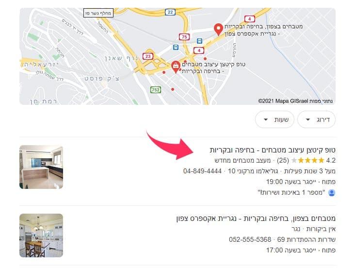 מטבחים בחיפה בגוגל